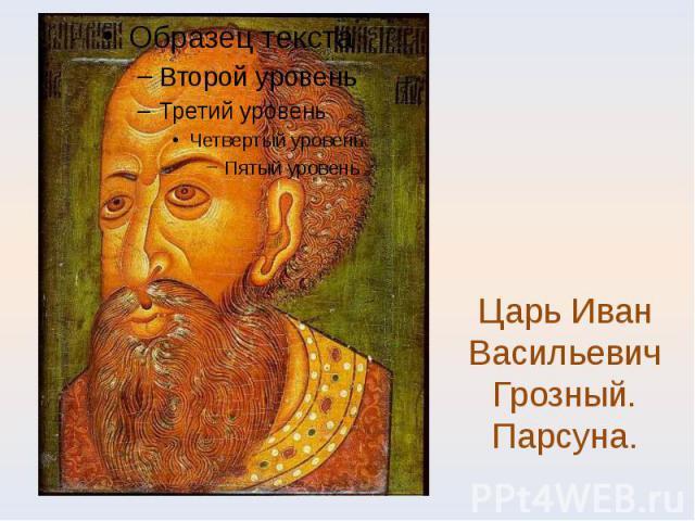 Царь Иван Васильевич Грозный.Парсуна.