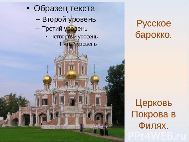 Русское барокко.Церковь Покрова в Филях.