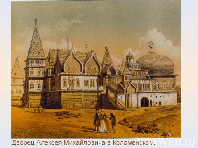 Дворец Алексея Михайловича в Коломенском.Дворец Алексея Михайловича в Коломенском.