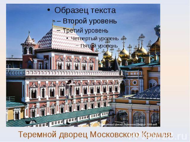 Теремной дворец Московского Кремля.