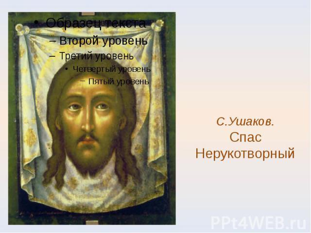 С.Ушаков.Спас Нерукотворный