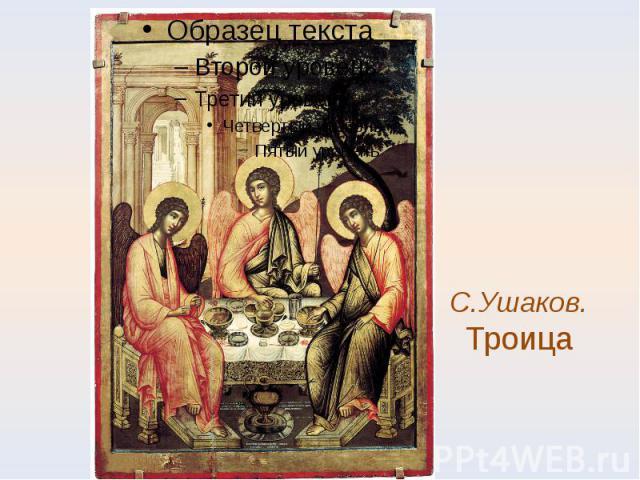 С.Ушаков.Троица