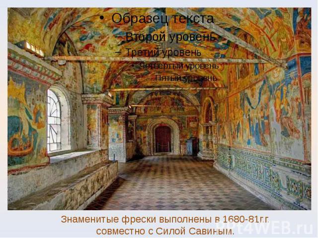 Знаменитые фрески выполнены в 1680-81г.г.совместно с Силой Савиным.