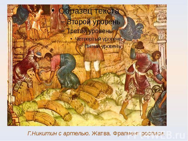 Г.Никитин с артелью. Жатва. Фрагмент росписи.