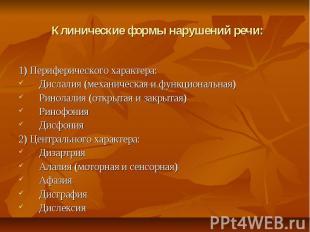 Клинические формы нарушений речи1) Периферического характера:Дислалия (механичес