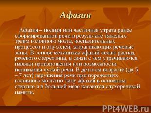 Афазия – полная или частичная утрата ранее сформированной речи в результате тяже