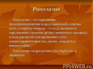 Ринолалия – это нарушение звукопроизношения и просодической стороны речи, в перв
