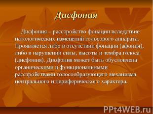 Дисфония – расстройство фонации вследствие патологических изменений голосового а