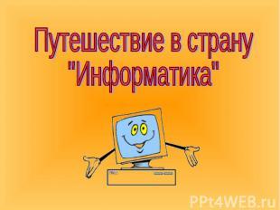 """Путешествие в страну """"Информатика"""""""