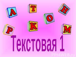 Текстовая 1