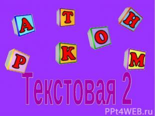 Текстовая 2