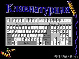 Клавиатурная