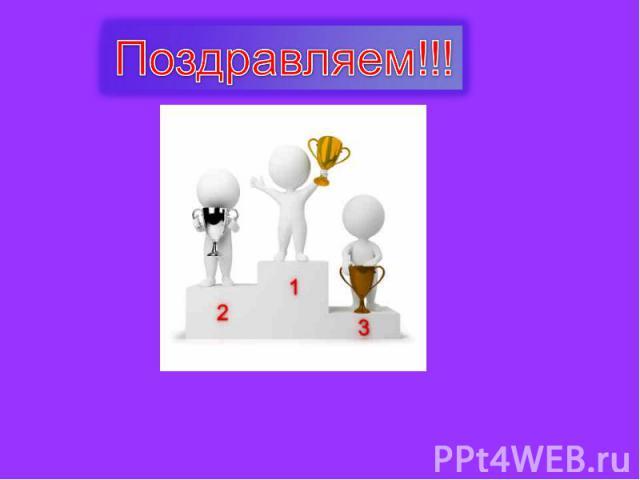 Поздравляем!!!