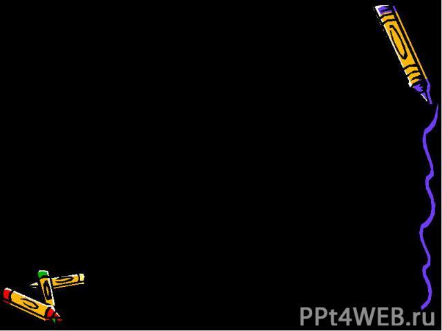 для записи заглавных букв и знаков над цифрамидля перехода на новую строкуудаление символа слева от курсораудаление символа справа от курсорапечать только заглавных буквперевод курсора в начало строкиперевод курсора в конец строкивыход из текущего режима