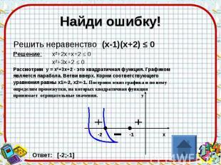 Найди ошибку! Решить неравенство (х-1)(х+2) ≤ 0Решение: х²+2х+х+2 ≤ 0 х²+3х+2 ≤