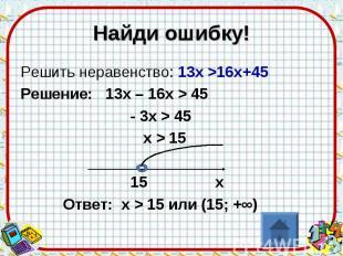 Найди ошибку!Решить неравенство: 13х >16х+45Решение: 13х – 16х > 45 - 3х &