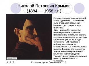 Николай Петрович Крымов (1884 — 1958 г.г.) Родился в Москве в потомственной семь
