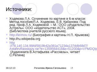 Ходякова Л.А. Сочинение по картине в 6-м классе: Метод.пособие/Л.А. Ходякова, Е.