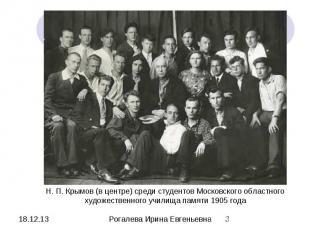 Н. П. Крымов (в центре) среди студентов Московского областного художественного у