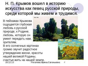 Н. П. Крымов вошел в историю искусства как певец русской природы, среди которой