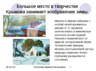 Большое место в творчестве Крымова занимает изображение зимы. Именно в зимних пе