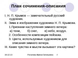 План сочинения-описания I. Н. П. Крымов — замечательный русский художник.II. Зим