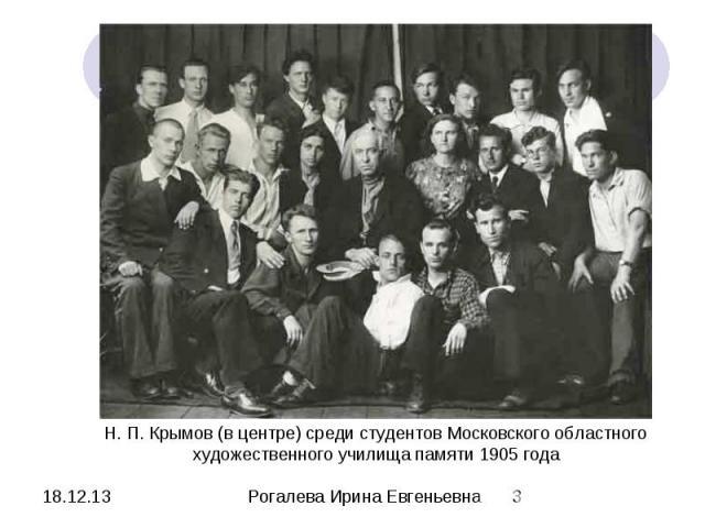 Н. П. Крымов (в центре) среди студентов Московского областного художественного училища памяти 1905 года