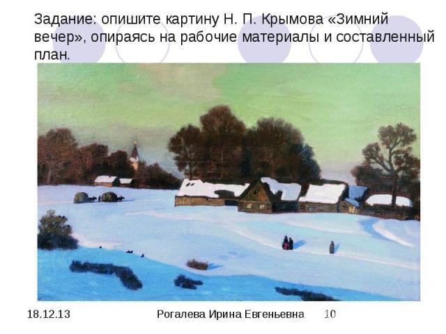 Задание: опишите картину Н. П. Крымова «Зимний вечер», опираясь на рабочие материалы и составленный план.