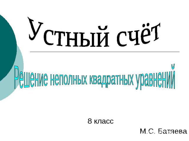 8 классМ.С. Батяева Решение неполных квадратных уравнений