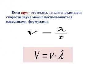 Если звук – это волна, то для определения скорости звука можно воспользоваться и