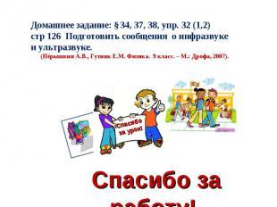 Домашнее задание: § 34, 37, 38, упр. 32 (1,2) стр 126 Подготовить сообщения о ин