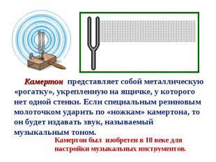 Камертон представляет собой металлическую «рогатку», укрепленную на ящичке, у к