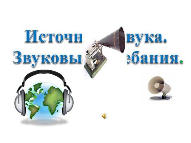 Источники звука. Звуковые колебания