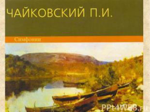 Чайковский П.И. Симфонии