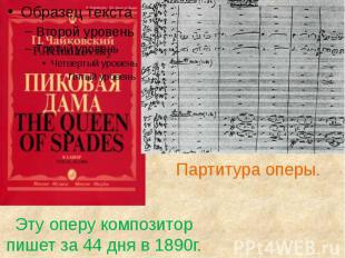 Эту оперу композитор пишет за 44 дня в 1890г.