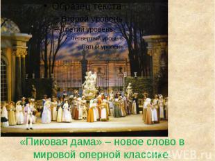 «Пиковая дама» – новое слово в мировой оперной классике.