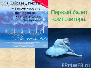 Первый балеткомпозитора.