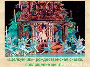 «Щелкунчик»- рождественская сказка, воплощение мечты.