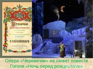 Опера «Черевички» на сюжет повести Гоголя «Ночь перед рождеством»