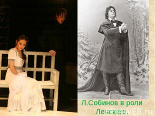 Л.Собинов в ролиЛенского.