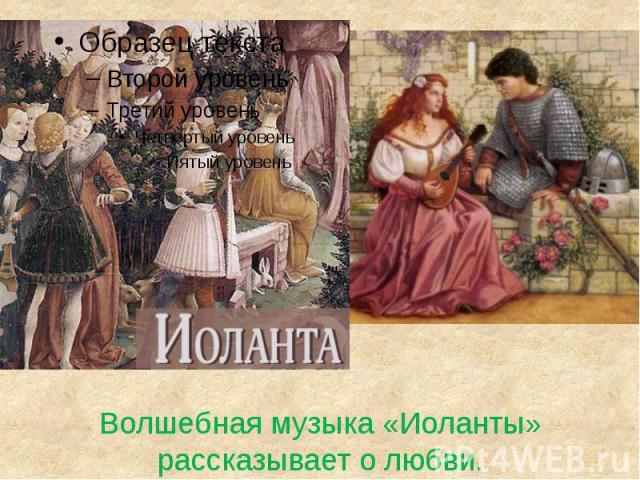 Волшебная музыка «Иоланты» рассказывает о любви.