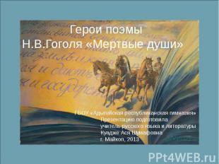 Герои поэмы Н.В.Гоголя «Мертвые души» ГБОУ «Адыгейская республиканская гимназия»