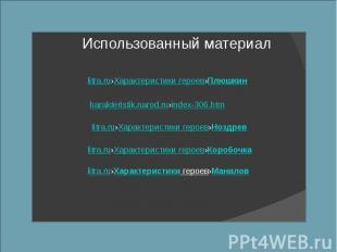 Использованный материал litra.ru›Характеристики героев›Плюшкин harakteristik.nar