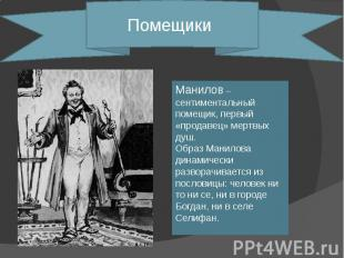 Помещики Манилов – сентиментальный помещик, первый «продавец» мертвых душ. Образ