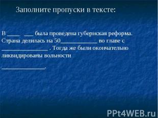 Заполните пропуски в тексте: В ____ ___ была проведена губернская реформа. Стран