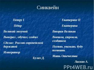 Синквейн Петру І ПётрВеликий могучийВыиграл , обучил, создалСделал Россию европе