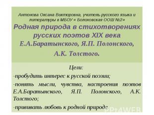 Антонова Оксана Викторовна, учитель русского языка и литературы в МБОУ « Болохов