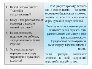 Какой пейзаж рисует Толстой в стихотворении?Кому и как рассказывают стрекозы о к
