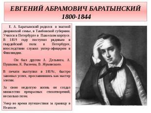 ЕВГЕНИЙ АБРАМОВИЧ БАРАТЫНСКИЙ 1800-1844 Е. А. Баратынский родился в знатной двор