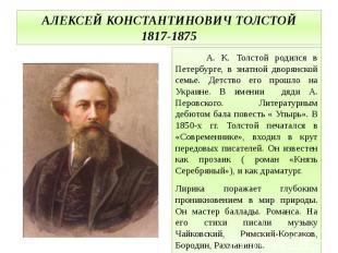 АЛЕКСЕЙ КОНСТАНТИНОВИЧ ТОЛСТОЙ1817-1875 А. К. Толстой родился в Петербурге, в зн